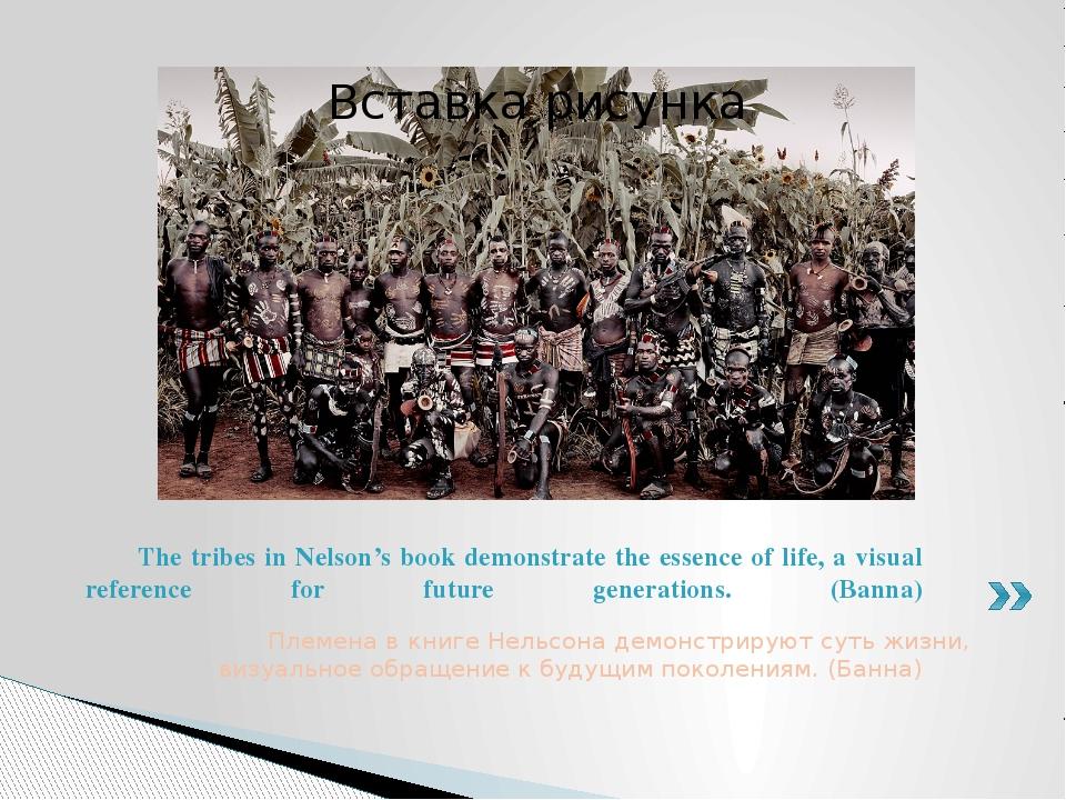 Племена в книге Нельсона демонстрируют суть жизни, визуальное обращение к бу...