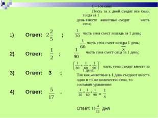 1) Ответ: ; 2) Ответ: ; 3) Ответ: 3 ; 4) Ответ: . 1 – все сено Пусть за х