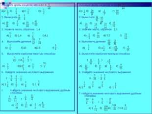 Умножьте дробь на целое число 23 ∙5 А)2 б) в)2 г)1 2. Вычислите ∙ А) б) в) г)