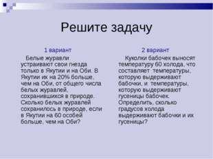 Решите задачу 1 вариант Белые журавли устраивают свои гнезда только в Якутии