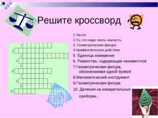 Решите кроссворд 1.Число 2.То, что надо знать наизусть 3. Геометрическая фигу