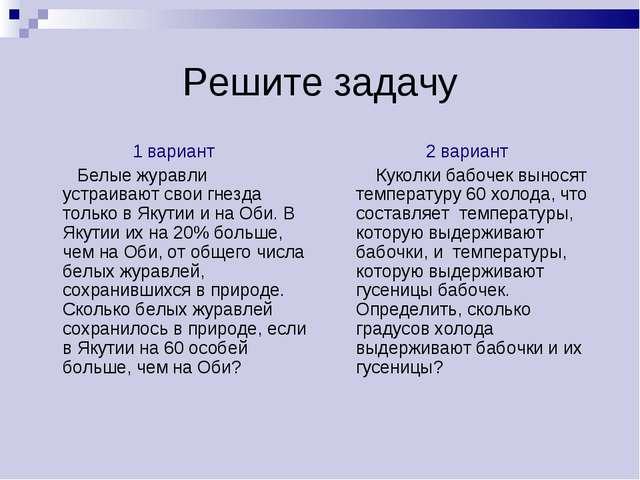 Решите задачу 1 вариант Белые журавли устраивают свои гнезда только в Якутии...
