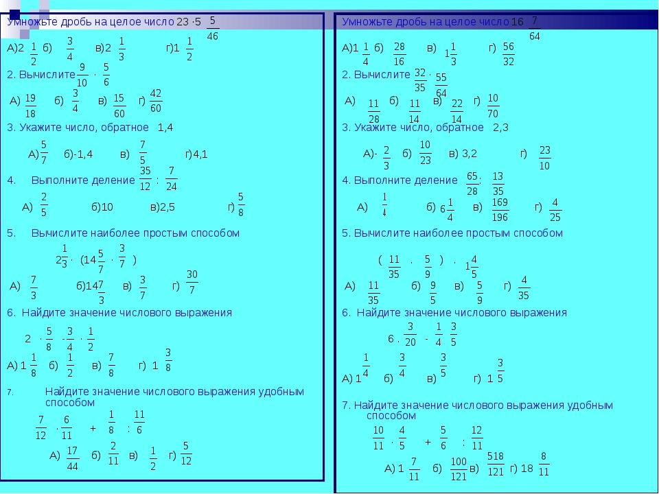 Умножьте дробь на целое число 23 ∙5 А)2 б) в)2 г)1 2. Вычислите ∙ А) б) в) г)...