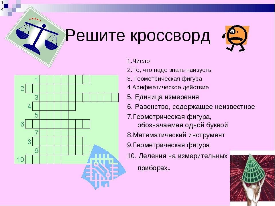 Решите кроссворд 1.Число 2.То, что надо знать наизусть 3. Геометрическая фигу...