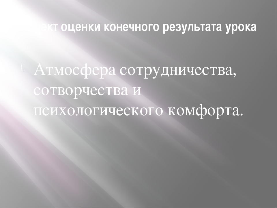 Аспект оценки конечного результата урока Атмосфера сотрудничества, сотворчест...