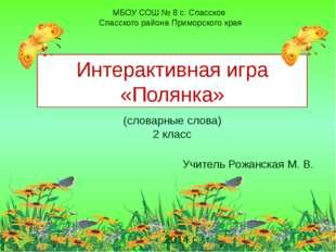 МБОУ СОШ № 8 с. Спасское Спасского района Приморского края Интерактивная игра