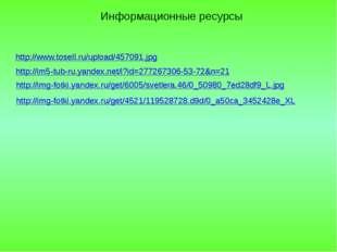 http://img-fotki.yandex.ru/get/4521/119528728.d9d/0_a50ca_3452428e_XL http://