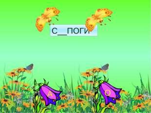 С__ПОГИ А О