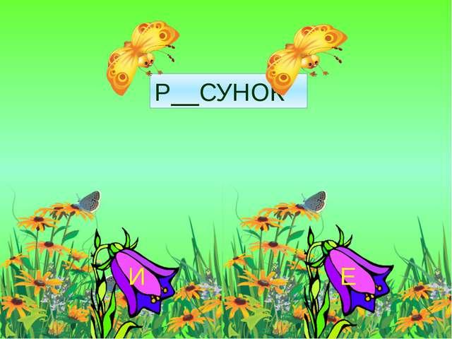 Р__СУНОК И Е