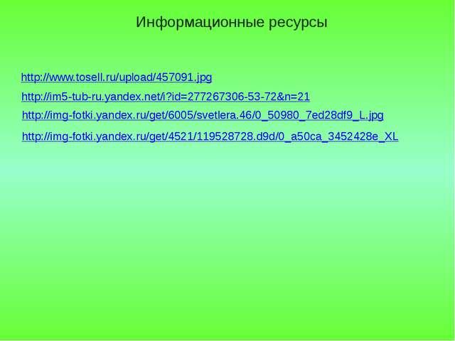 http://img-fotki.yandex.ru/get/4521/119528728.d9d/0_a50ca_3452428e_XL http://...