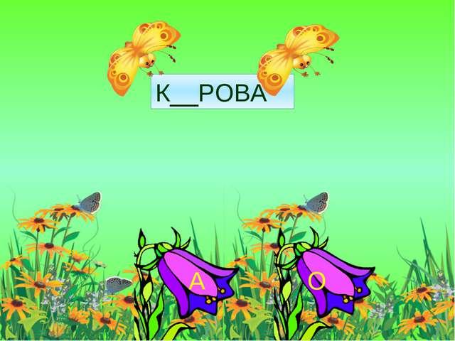 К__РОВА О А