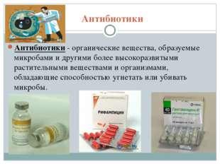Антибиотики Антибиотики - органические вещества, образуемые микробами и други