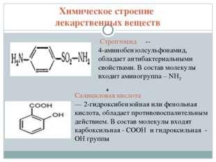 Химическое строение лекарственных веществ Стрептоцид -- 4-аминобензолсульфона