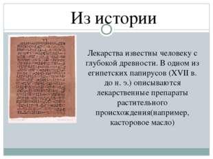 Лекарства известны человеку с глубокой древности. В одном из египетских папир