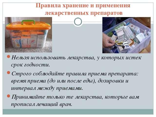Правила хранение и применения лекарственных препаратов Нельзя использовать ле...