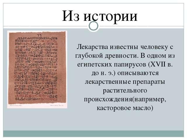 Лекарства известны человеку с глубокой древности. В одном из египетских папир...