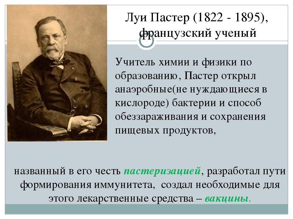 названный в его честь пастеризацией, разработал пути формирования иммунитета,...