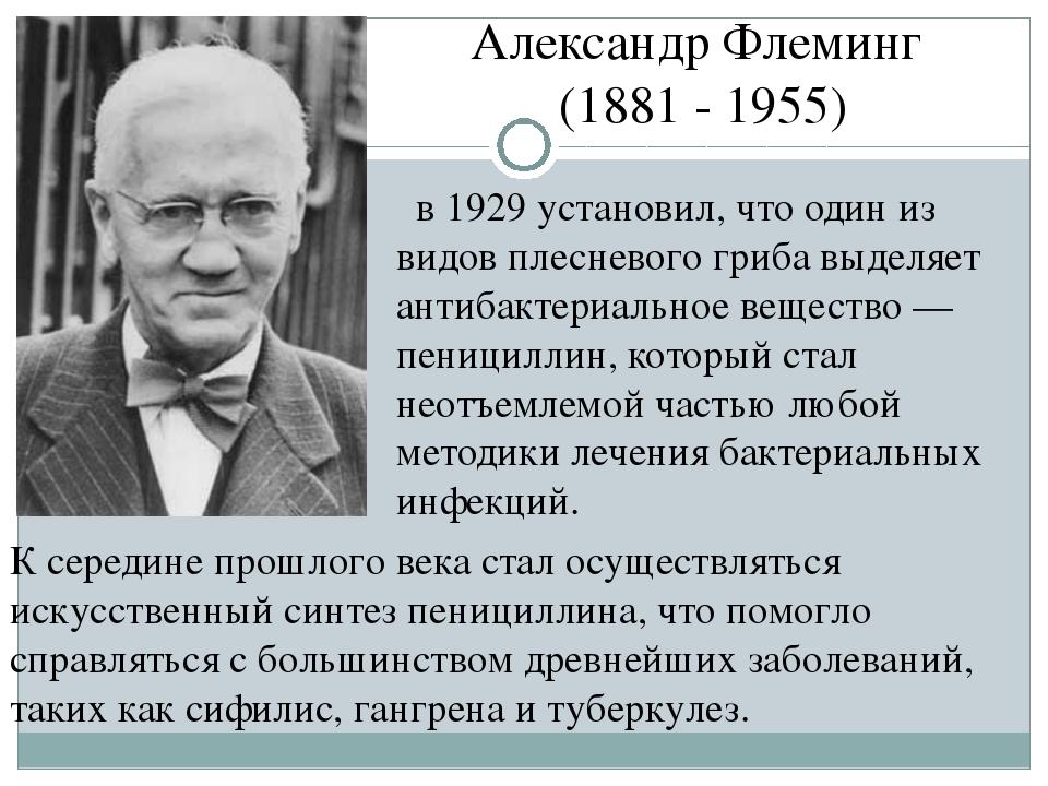 Александр Флеминг (1881 - 1955) в 1929 установил, что один из видов плесневог...