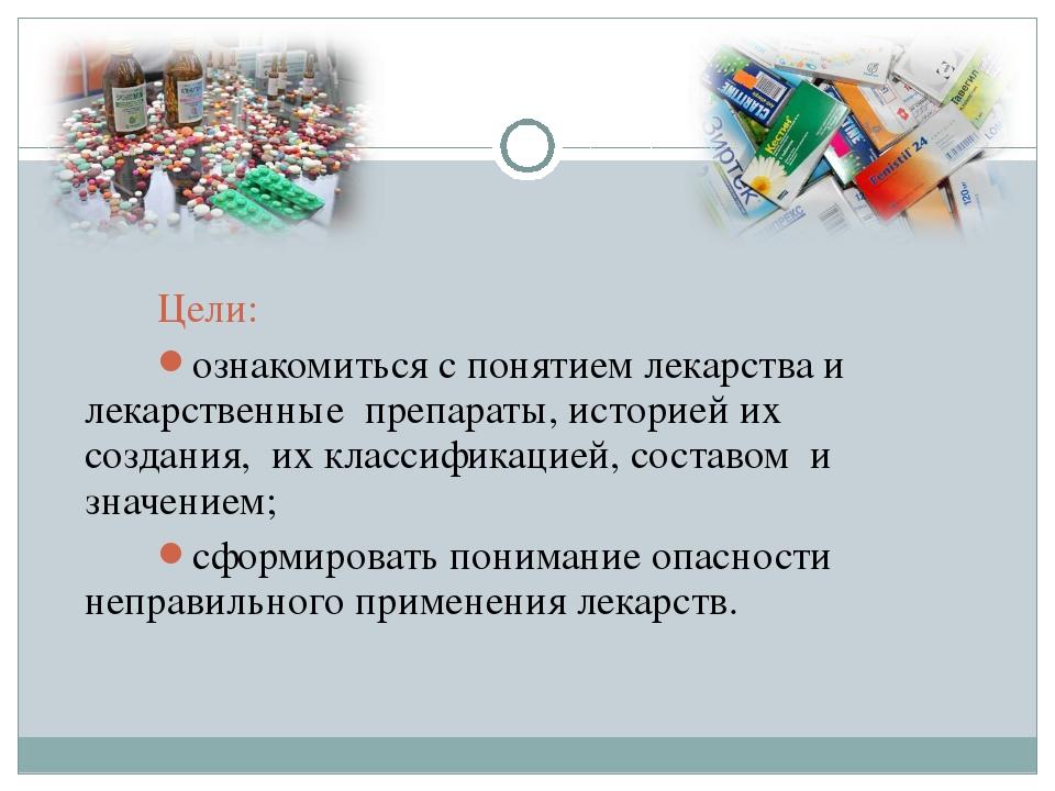 Цели: ознакомиться с понятием лекарства и лекарственные препараты, историей и...