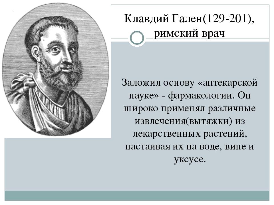 Заложил основу «аптекарской науке» - фармакологии. Он широко применял различн...