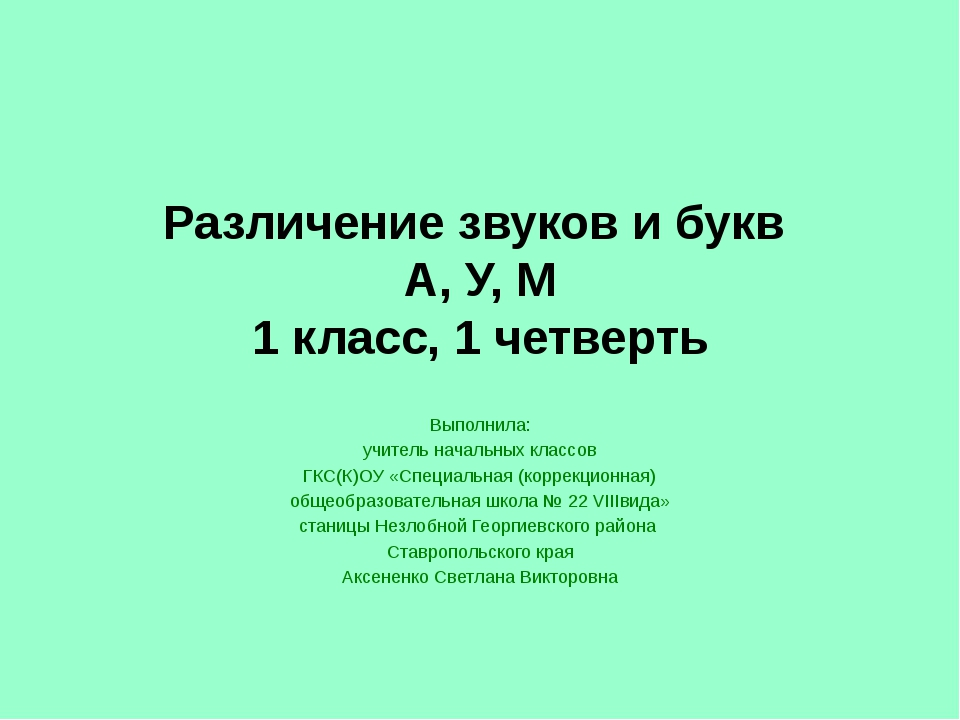 Различение звуков и букв А, У, М 1 класс, 1 четверть Выполнила: учитель начал...