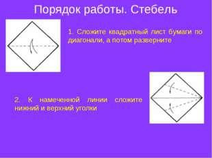 Порядок работы. Стебель 1. Сложите квадратный лист бумаги по диагонали, а пот