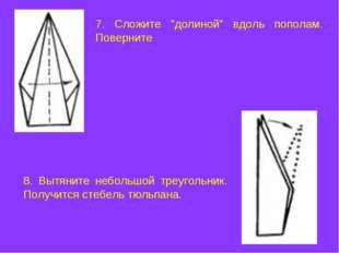 """7. Сложите """"долиной"""" вдоль пополам. Поверните 8. Вытяните небольшой треугольн"""