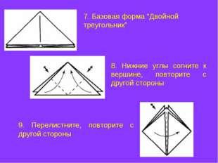 """7. Базовая форма """"Двойной треугольник"""" 8. Нижние углы согните к вершине, повт"""