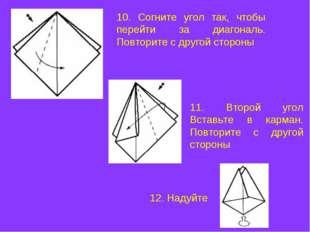 10. Согните угол так, чтобы перейти за диагональ. Повторите с другой стороны