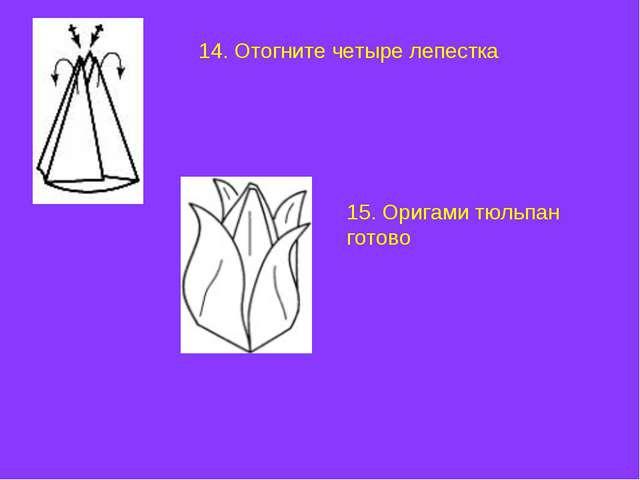 14. Отогните четыре лепестка 15. Оригами тюльпан готово