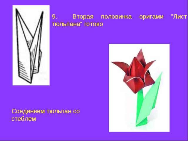 """9. Вторая половинка оригами """"Лист тюльпана"""" готово Соединяем тюльпан со стеблем"""
