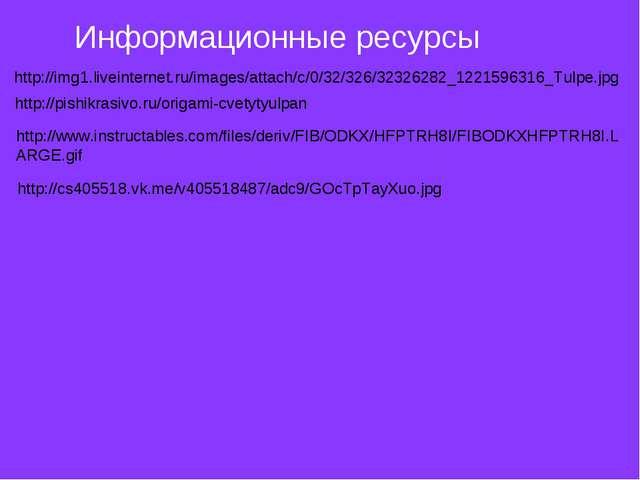 http://img1.liveinternet.ru/images/attach/c/0/32/326/32326282_1221596316_Tulp...