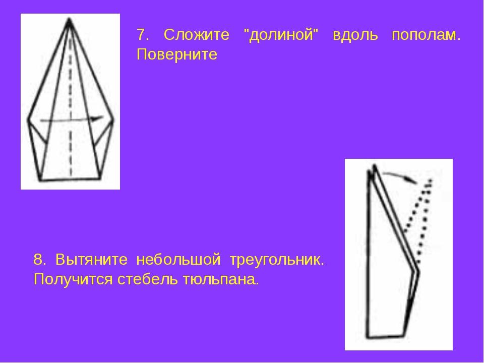 """7. Сложите """"долиной"""" вдоль пополам. Поверните 8. Вытяните небольшой треугольн..."""