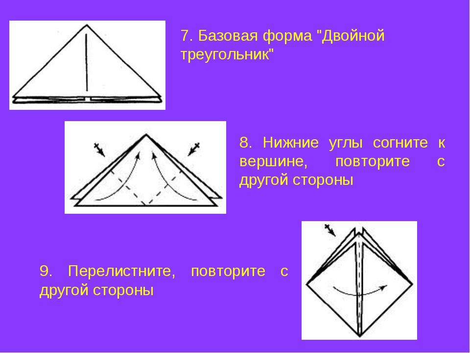 """7. Базовая форма """"Двойной треугольник"""" 8. Нижние углы согните к вершине, повт..."""