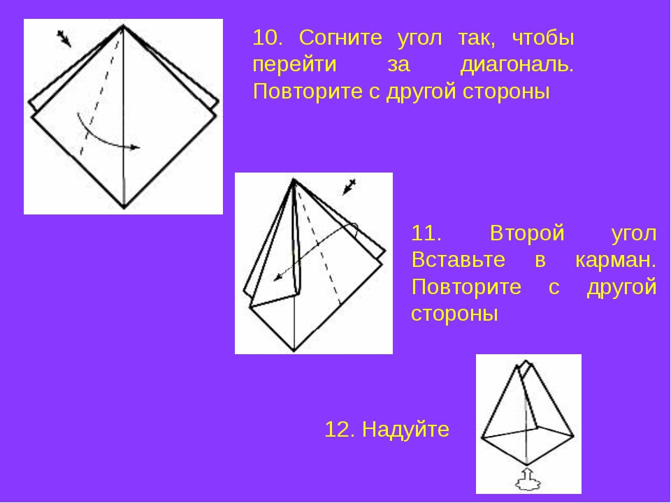 10. Согните угол так, чтобы перейти за диагональ. Повторите с другой стороны...