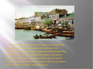 История Астрахани начинается с татарского поселения XIII века. Первое достов