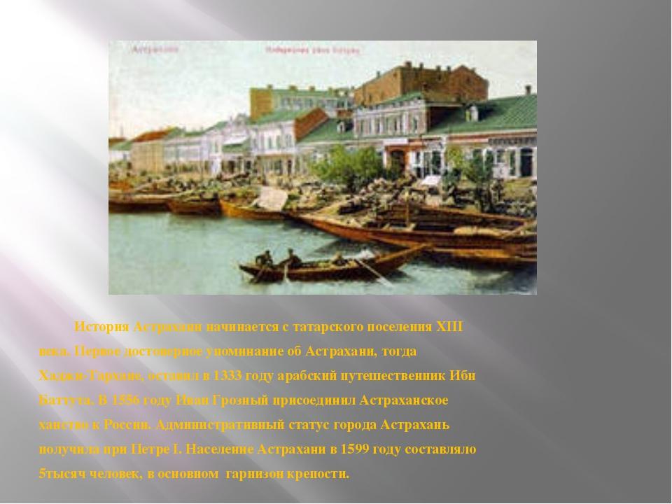 История Астрахани начинается с татарского поселения XIII века. Первое достов...