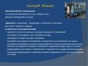 Салихов Даниял Моя мама работает проводником. У нас династия проводников в се