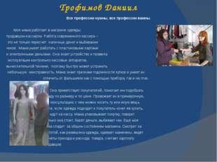 Трофимов Даниил Все профессии нужны, все профессии важны. Моя мама работает в
