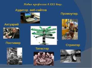 Новые профессии в XXI веке. Актуарий Аудитор веб-сайтов Промоутер. Постижер Т