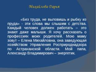 Михайлова Дарья «Без труда, не выловишь и рыбку из пруда» - эти слова мы слыш
