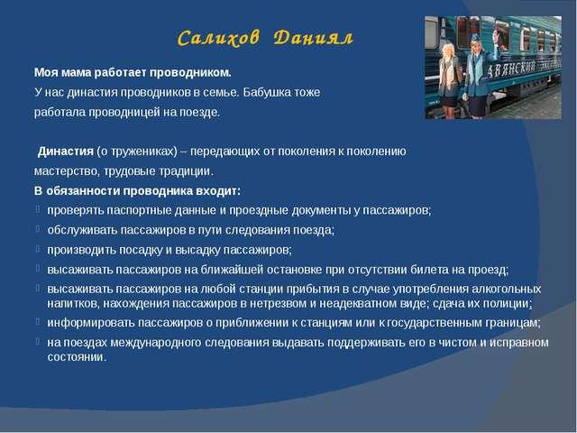 Салихов Даниял Моя мама работает проводником. У нас династия проводников в се...