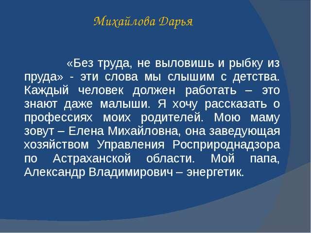 Михайлова Дарья «Без труда, не выловишь и рыбку из пруда» - эти слова мы слыш...