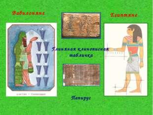Вавилоняне Египтяне Глиняная клинописная табличка Папирус
