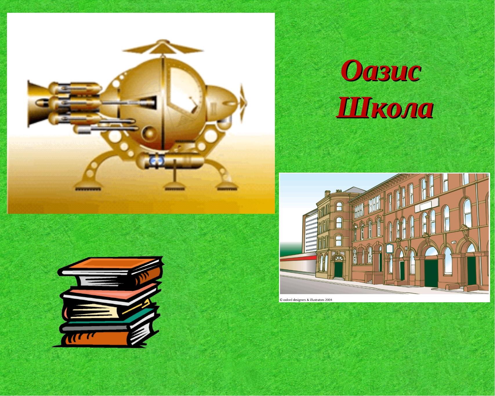 Оазис Школа