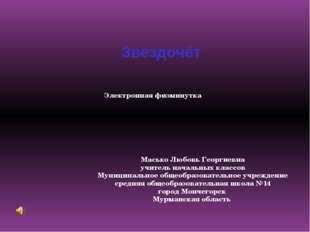 Масько Любовь Георгиевна учитель начальных классов Муниципальное общеобразова