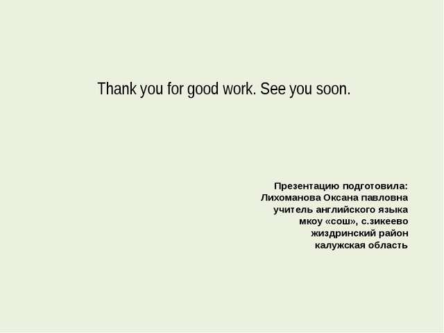 Презентацию подготовила: Лихоманова Оксана павловна учитель английского языка...