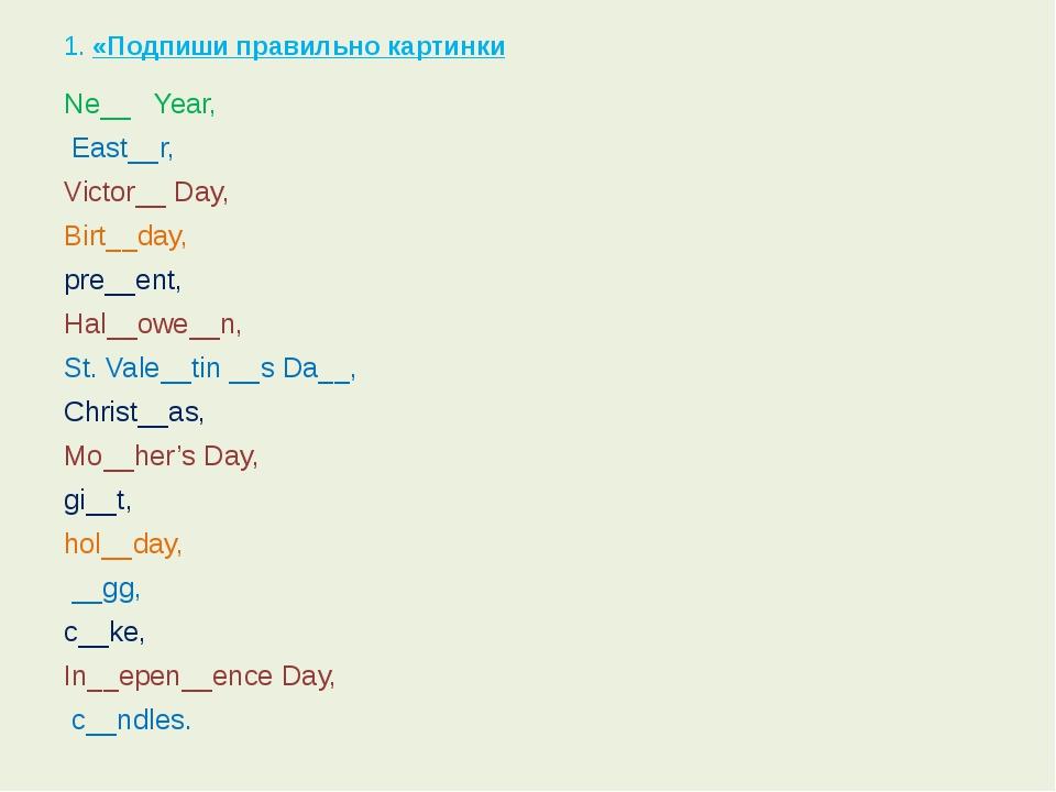 1. «Подпиши правильно картинки Ne__ Year, East__r, Victor__ Day, Birt__day, p...
