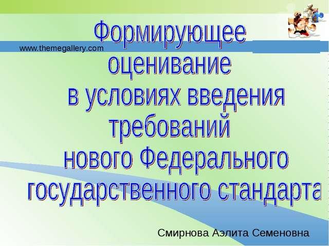 Смирнова Аэлита Семеновна