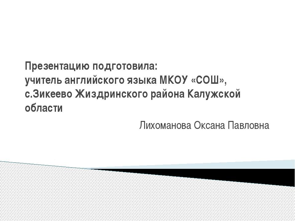Презентацию подготовила: учитель английского языка МКОУ «СОШ», с.Зикеево Жизд...